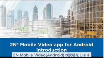 2N モバイルビデオアプリAndroid
