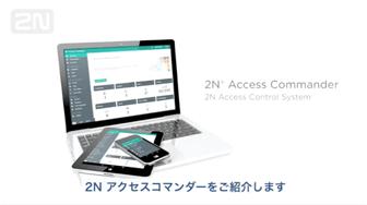 入退室総合管理システム2Nアクセスコマンダー