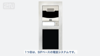 2NVerso商品紹介