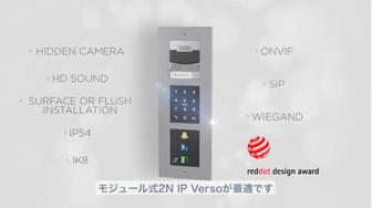 2N IP Versoインターフォンモジュール