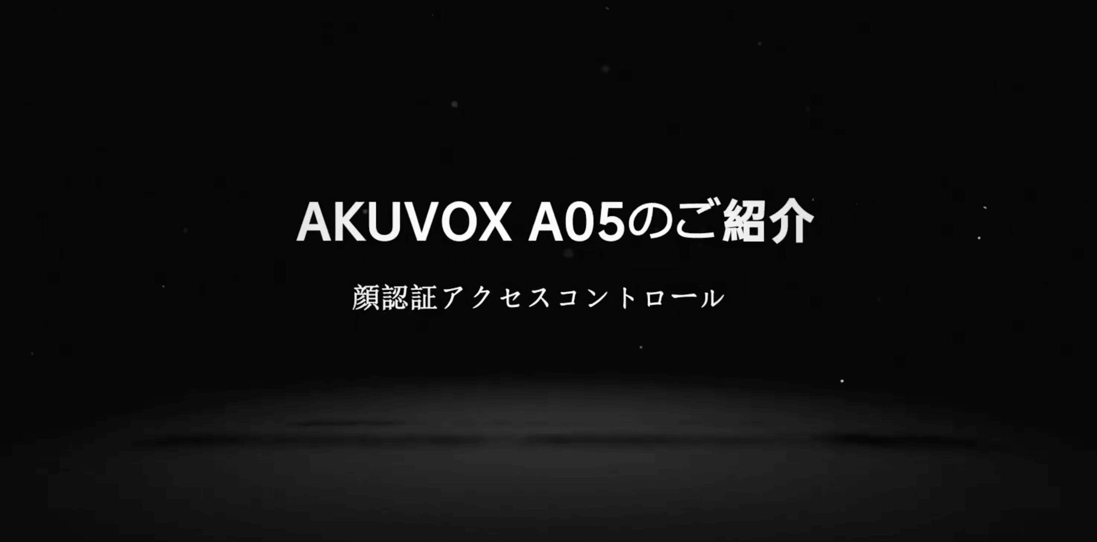 Akuvox社入退室機器A05紹介ビデオ