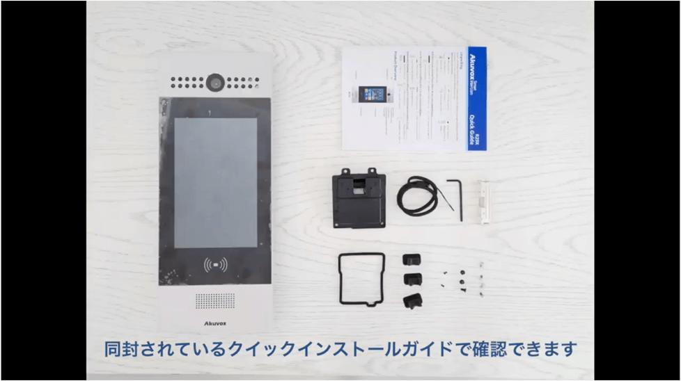 Akuvox顔認証液晶インターフォンR29オートロック接続方法