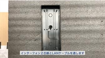 Akuvox顔認証液晶インターフォン R29埋込取付施工方法