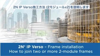 2NVerso埋込BOX施工方法2モジュール