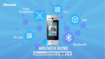 Akuvox 非接触型インターフォン